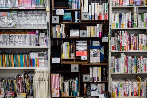 【#メディア・映像学科】教員の活動紹介―啓文社新浜店での選書棚
