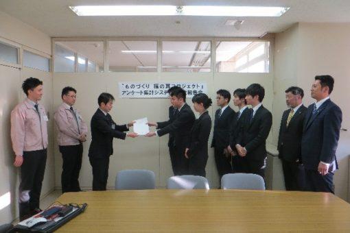 福山市「ものづくり福の耳プロジェクト」アンケート集計システム完成報告会