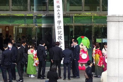 平成29年度福山大学卒業式(平成30年3月20日)