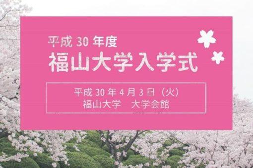 平成30年度福山大学入学式について