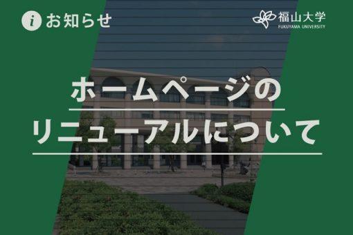 福山大学公式ホームページのリニューアルについて