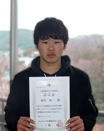 機械設計技術者試験(3級)に合格しました。