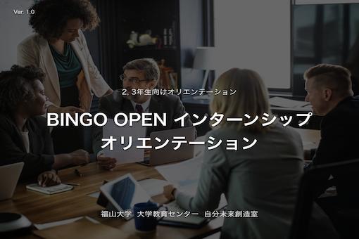 BINGO OPEN インターンシップ 2020 オリエンテーション(2,3年生向け)