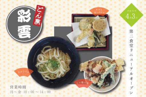 第二食堂が「どん亭 彩雲」としてリニューアル!