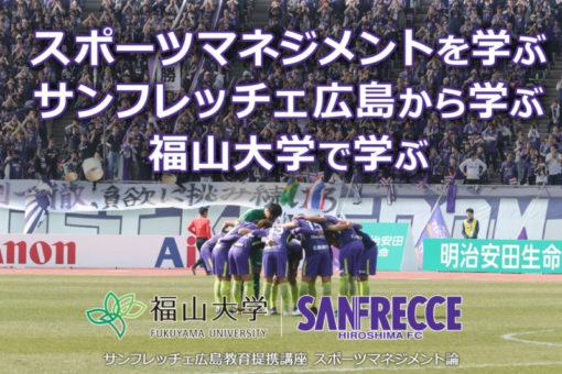 福山大学×サンフレッチェ広島 教育提携講座開講!