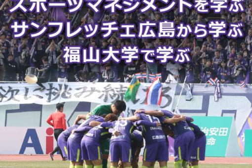 サンフレッチェ広島元選手、中島氏と森崎氏が来学!
