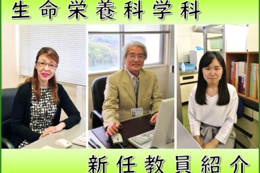 【生命栄養科学科】3名 新任教員紹介!