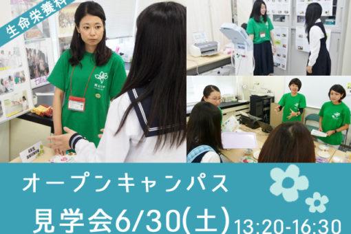 【生命栄養科学科】6/30(土)見学会