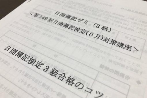 【経済学部】日商簿記検定3級対策講座受講者の合格者インタビュー