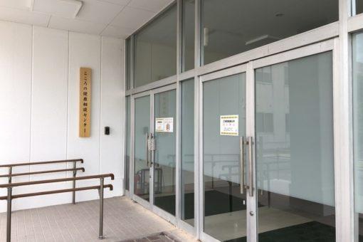 【心理学科】附属「こころの健康相談センター」ご紹介!