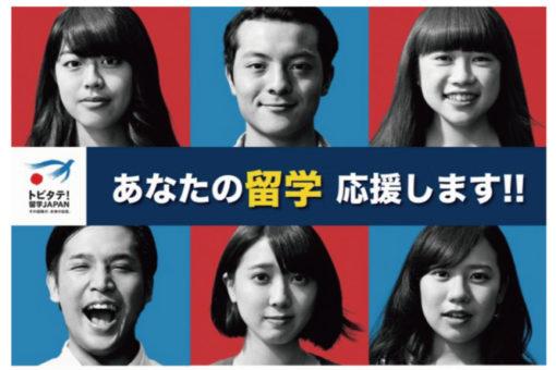 福山市トビタテ!留学JAPAN 地域人材コースに5人が採択!