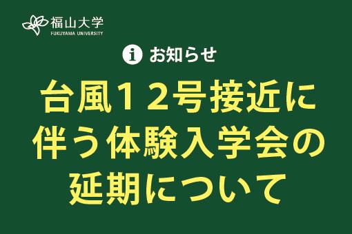 【7/29(日)体験入学会の延期のお知らせ】