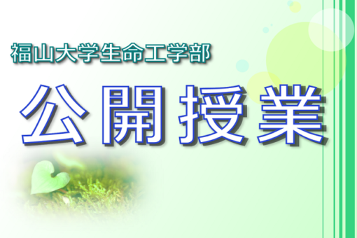 【生命工学部】公開授業の開催!
