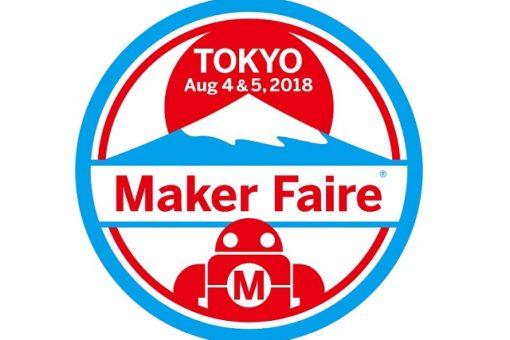 【情報工学科】国内最大規模のMakersフェス「Maker Faire Tokyo 2018」に出展!
