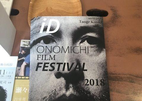 【メディア・映像学科】iD尾道FilmFestivalに出品!