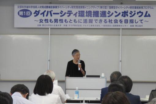 女性活躍促進賞「メタセコイア賞」を松田学長が受賞!