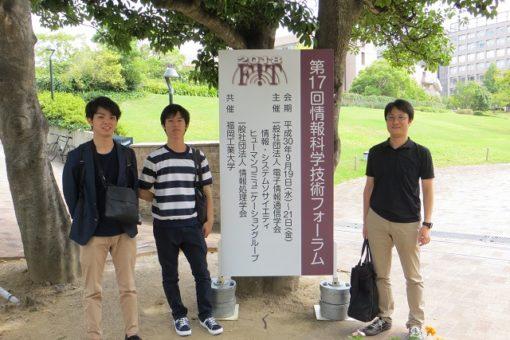 【工学研究科】情報科学技術フォーラム 院生・学生 研究発表!