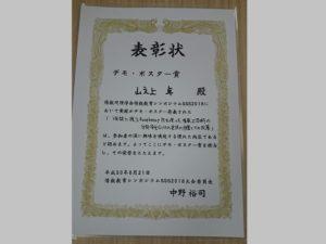 山之上教授のデモ・ポスター賞の表彰状