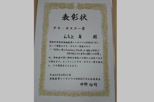 【情報工学科】山之上教授がSSS2018にてデモ・ポスター賞を受賞!