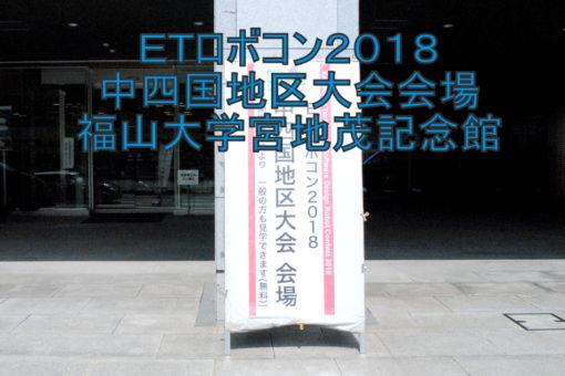 【スマートシステム学科】ETロボコン中四国大会報告!