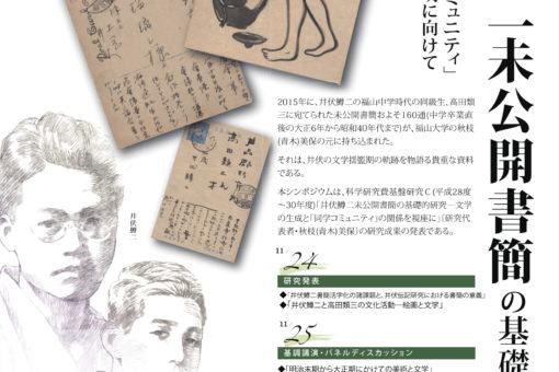 【人間文化学科】井伏鱒二研究会と絵画展の開催!
