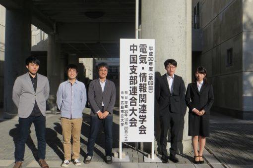 【工学部】中国支部連合大会にて今年も研究発信!