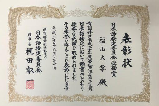 【大学教育センター】日本語検定団体賞を4年連続で受賞!