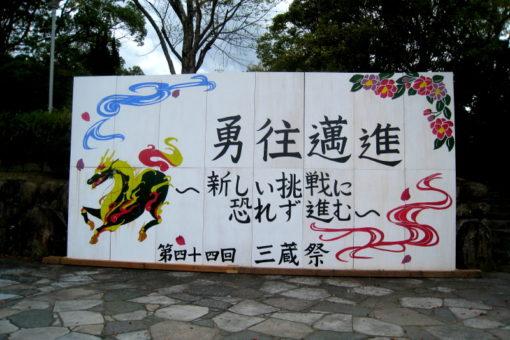 【スマートシステム学科】三蔵祭でスマートシステムを体感!