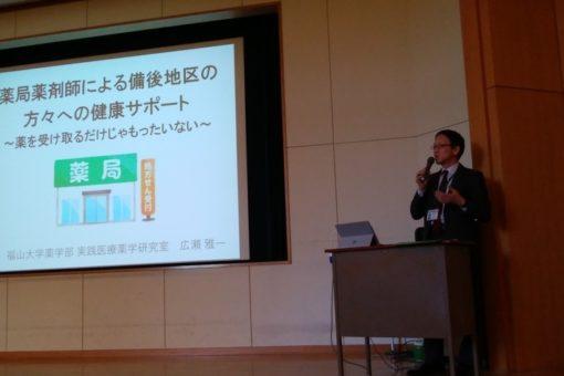 【薬学部】第4回福山大学公開講座