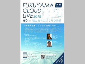 第6回 FukuyamaCloudLive