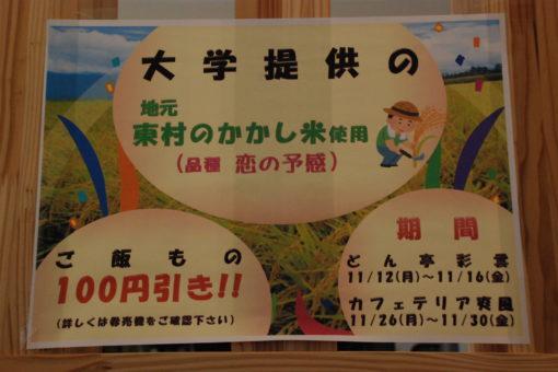 【キャンパス】東村町のかかし米が学食でデビュー!