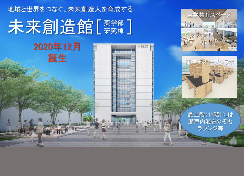 「未来創造館」が2020年12月に誕生