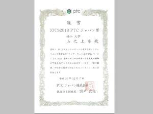 山之上教授のIOTS2018 PTCジャパン賞の表彰状