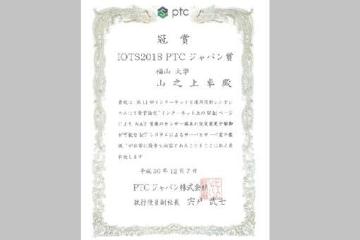 【情報工学科】山之上教授がIOT2018にてPTCジャパン賞を受賞!
