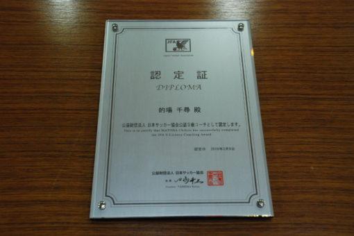 2017年度日本サッカー協会公認S級コーチライセンスの認定式!
