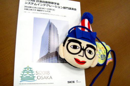 【スマートシステム学科】全国学会で学生が発表!