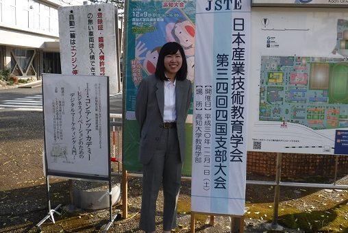 【機械システム工学科】学術講演会で学生が発表!