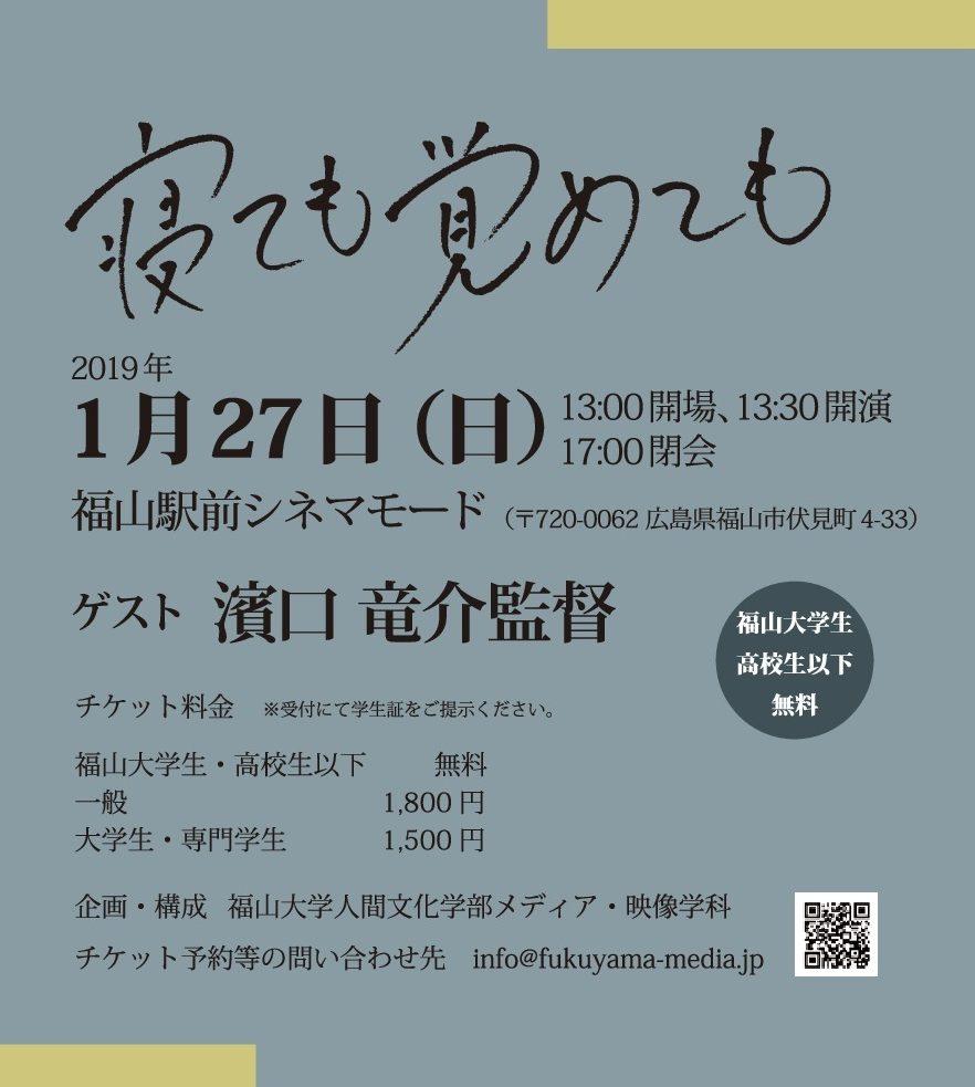【メディア・映像学科】学科主催映画会『寝ても覚めても』を開催!(1/27)
