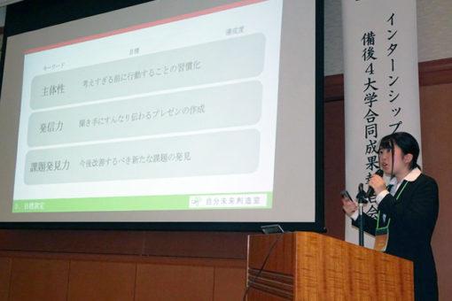 【自分未来創造室】備後地域4大学が合同でインターンシップ成果報告会を開催!