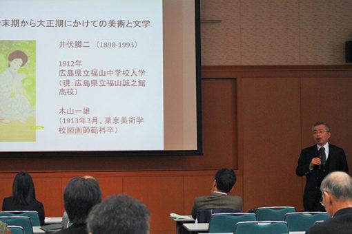 【人間文化学科】井伏鱒二宛未公開書簡に関するシンポジウムの報告