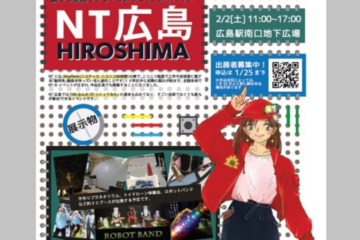 『NT広島2019』で福山大学の学生も大活躍!