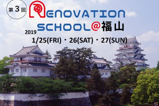 【経済学科】第3回RENOVATION SCHOOL@福山に学生がサポートメンバーとして参加!