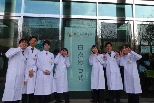 平成31年度薬学実務実習にGO!白衣授与式!