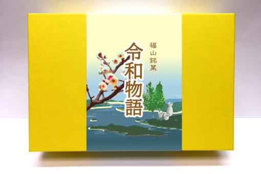 令和と福山 -万葉の歌人、大伴旅人の物語-