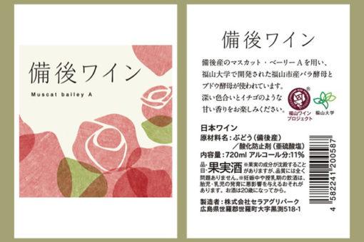 【生物工学科】福山大学ブランドワインの3年目!