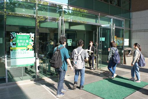 【大学教育センター】2019年度インターンシップ合同企業説明会開催!