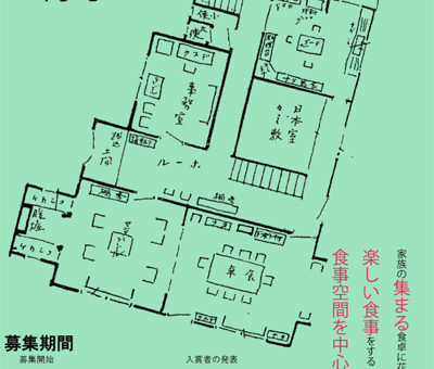 【建築学科】高校生デザインコンペ2019
