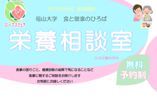 【生命栄養科学科】栄養相談室を新規開設!