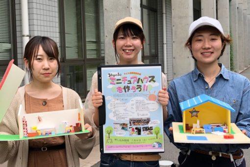 【建築学科】びんご建築女子は「夏休みこども建築模型教室」を今年もやります!