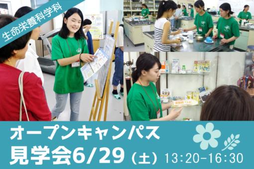 【生命栄養科学科】6/29(土)見学会のお知らせ